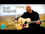 Денис Майданов - Что оставит ветер ( Альбом 2017 )