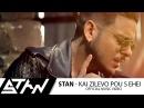 STAN - Και ζηλεύω που σ'έχει | STAN - Kai Zilevo Pou S Ehei (Official Music Video HD)