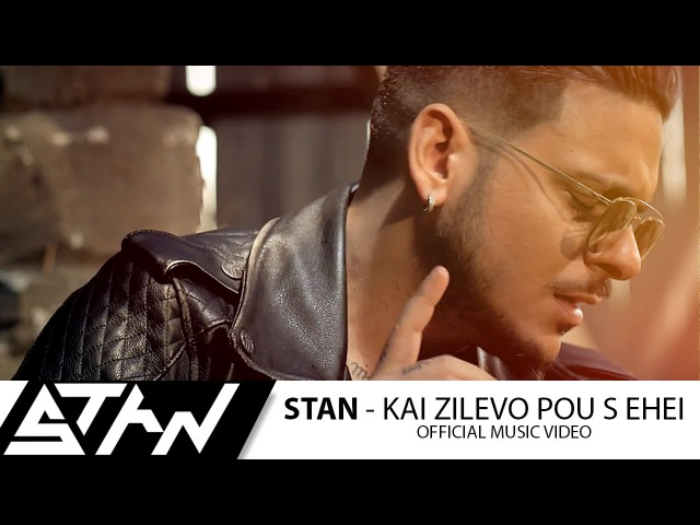 STAN - Και ζηλεύω που σέχει | STAN - Kai Zilevo Pou S Ehei (Official Music Video HD)
