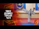 Как бить удар ногой с разворота в прыжке торо юп чаги Пошаговая тренировка уда
