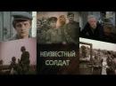 НЕИЗВЕСТНЫЙ СОЛДАТ (1984 г., 1, 2, 3 серии)_реж.Г.Аронов_фильмы о Кроше