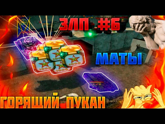 ЗЛП 6 от cherep99 DISSAN4IK228 l танки онлайн голдыl БОМБИИИИТl МНОГО МАТООВ l