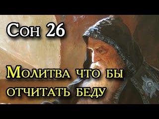 СОН ПРЕСВЯТОЙ БОГОРОДИЦЫ 26 МОЛИТВА ЧТОБЫ ОТЧИТАТЬ БЕДУ