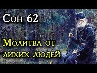 СОН ПРЕСВЯТОЙ БОГОРОДИЦЫ 62   МОЛИТВА ОТ ЛИХИХ ЛЮДЕЙ