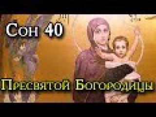 СОН ПРЕСВЯТОЙ БОГОРОДИЦЫ 40