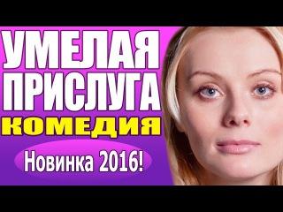 Умелая прислуга (2016) Комедии 2016, русские комедии