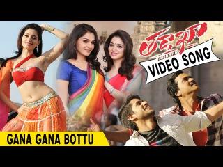 Gana Gana Video Song    Tadakha Full Video Songs    Naga Chaitanya, Sunil, Tamannah, Andrea Jeremiah