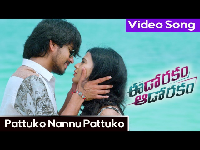 Eedo Rakam Aado Rakam Movie || Pattuko Nannu Pattuko Video Song || Vishnu,Raj Tharun