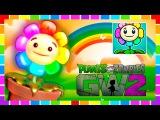 New Ability - Rainbow Flower (Sunflower) in Plants vs Zombies: Garden Warfare 2