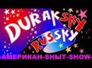 Дурацкий русский Серия 1-2-3-4