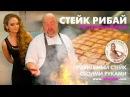 Мясо: Как приготовить стейк. Мастер-класс от шеф-повара ресторана Гудман   Выпуск 2