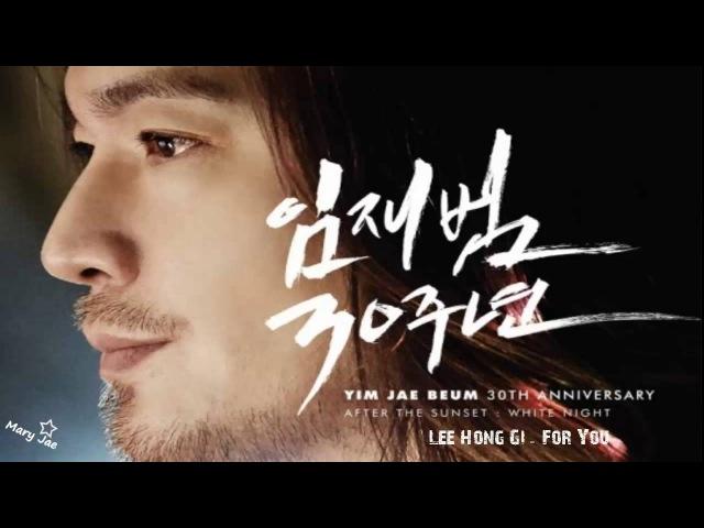 Lee Hongki – 너를 위해 / For You (Lim Jae Bum's 30th Anniversary Tribute Album)