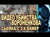 Видео убийства Вороненкова | Сьемка с 2 х камер