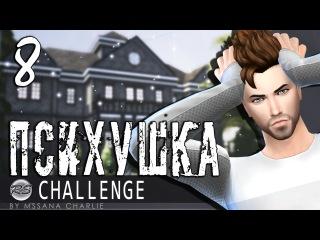 The Sims 4: Challenge Психушка 8 - Преступный синдикат