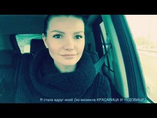 Виктория Черенцова - Я стала вдруг иной