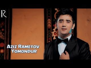 Aziz Rametov - Yomondur | Азиз Раметов - Ёмондур