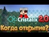 КОГДА УЖЕ БУДЕТ CRISTALIX 2.0 ЧТО МЫ СДЕЛАЛИ ЗА ЭТИ 8 ДНЕЙ ВСЯ ИНФОРМАЦИЯ!