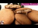 Домашнее Овсяное Печенье | Homemade Oatmeal Cookies, English Subtitles