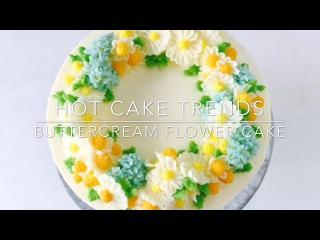 ( https://vk.com/lakomkavk) Buttercream Camomile Flower Wreath cake - how to make by Olga Zaytseva