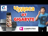 СБОРКА ТВОЕЙ МЕЧТЫ!!! ✔ GIGABYTE УМЕЕТ! ✔ Необычные корпуса и сборки от GIGABYTE на Computex 2016