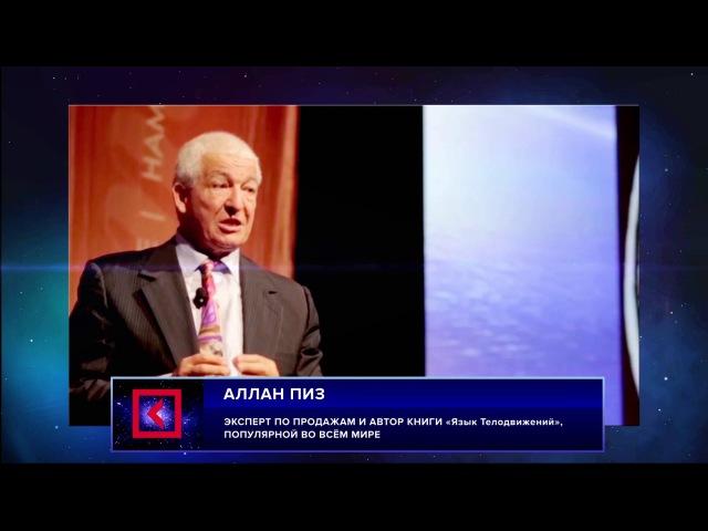 Аллан Пиз cпикер Synergy Global Forum 2015