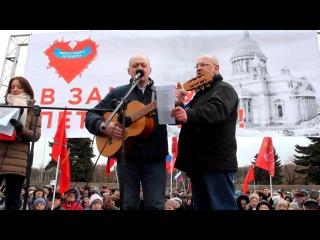 Марш в защиту Петербурга 18-03-2017