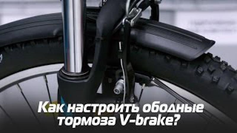 Как настроить ободные тормоза V brake