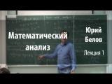 Лекция 1  Математический анализ  Юрий Белов  Лекториум