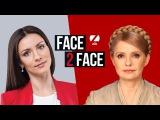 FACE 2 FACE з Тетяною Даниленко Юля Тимошенко, голова фракц Батьквщина
