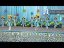 Танец маленьких детей. Айголек