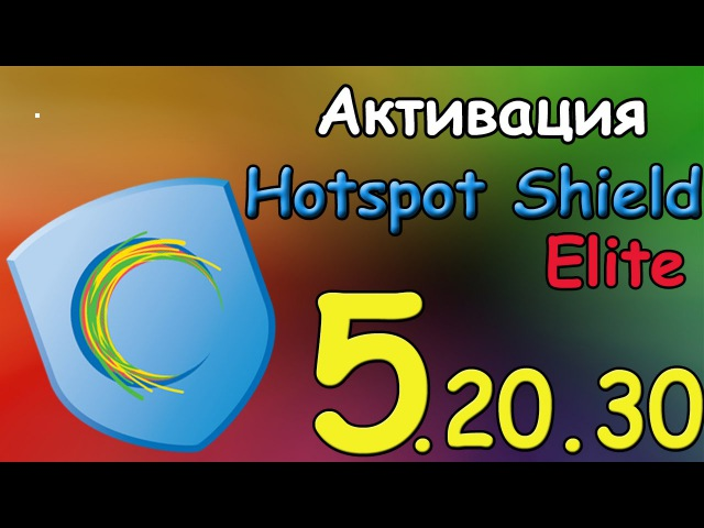 Hotspot Shield Elite 5.20.30 - Активация