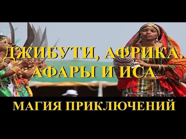 Магия приключений. Джибути. Африка. Афары и Исса