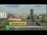 Новосибирская область перешла вдругой часовой пояс
