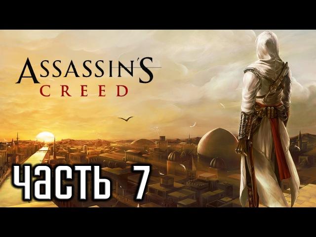 Прохождение Assassin's Creed 1 — Часть 7: Мажд Аддин (Иерусалим)