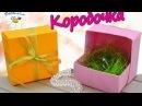 КОРОБОЧКА ЗА 5 минут СВОИМИ РУКАМИ УПАКОВКА подарков из бумаги Бумажная коробоч