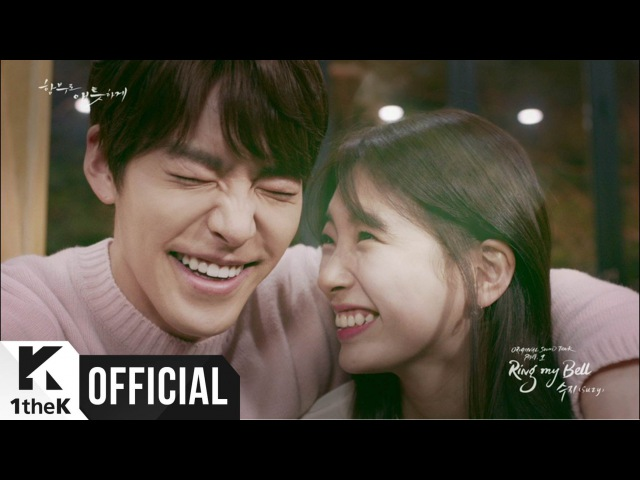 MV Suzy 수지 Ring My Bell Uncontrollably Fond 함부로 애틋하게 OST Part 1