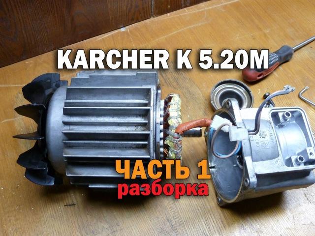 Ремонт Karcher K 5.20M (Часть 1 - разборка)