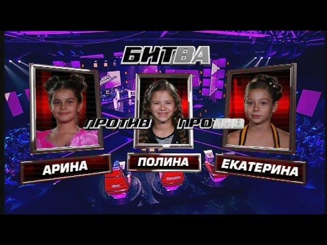 Арина Лысенко Полина Ефременко Екатерина Ткачева Леди Совершенство Битвы