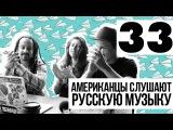 Иностранцы Слушают Русскую Музыку 5'NIZZA VS МИХЕЙ