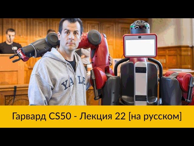Основы программирования. Гарвардский курс CS50 на русском. Лекция 22