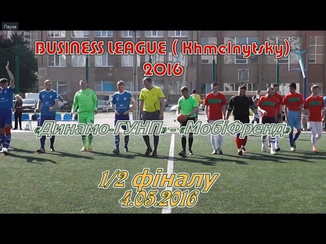 «Динамо-ГУНП» – «МобіФренд» – 9:3 (5:0) BUSINESS LEAGUE ( Khmelnytsky) , 3 тур. Highlight