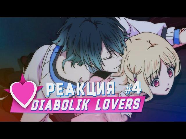 РЕАКЦИЯ НА: Diabolik Lovers More Blood серия 4 [TarelkO]