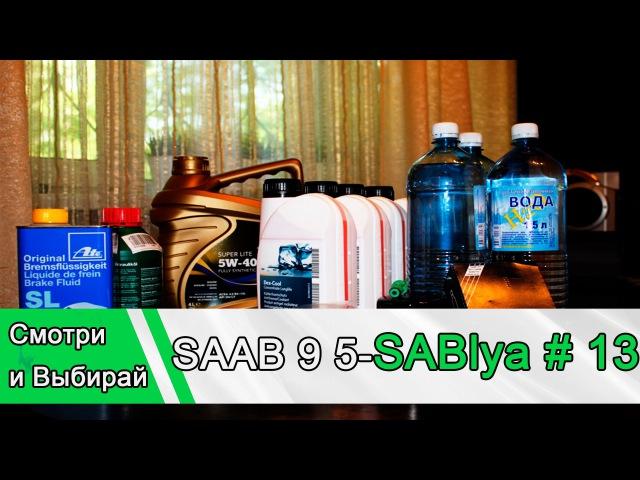 SAAB 9 5 Sablya долой старые жижи 13