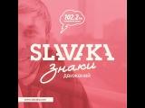 SLAVAKA  63 #ЗНАКИДВИЖЕНИЙ  17.02.2017  Silver Rain Radio  102 2 FM Siberia, Krsk