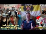 ВГМ#13 Ватная школота. Мой лучший друг - это президент Путин!