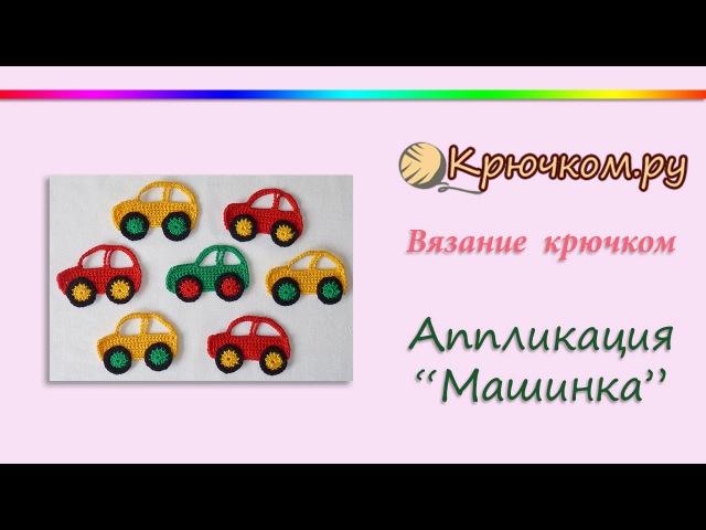 Аппликация Машинка крючком (Crochet. Applique Car)