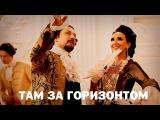 Премьера - Стас Михайлов - Там за горизонтом (Official Video)