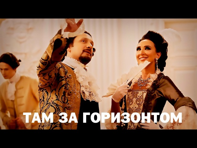 Премьера - Стас Михайлов - Там за горизонтом Official Video