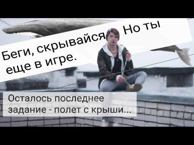 Игра в СИНИЙ КИТ / КУРАТОР ВЕРНУЛСЯ?! / КОНЕЦ БЛИЗОК!