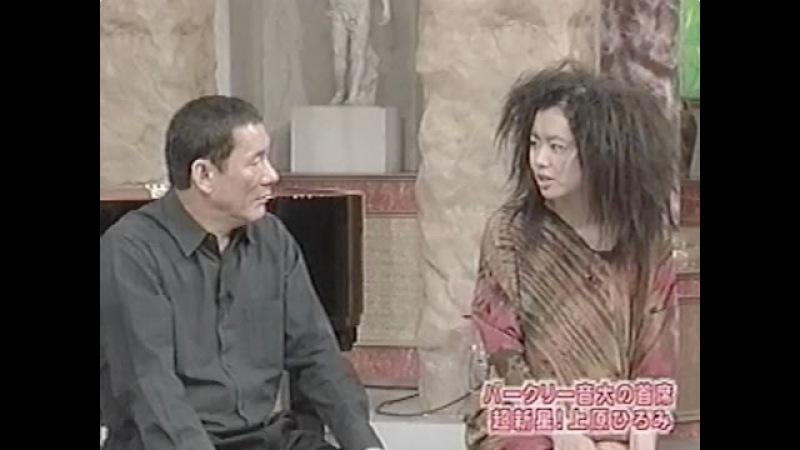 上原ひろみ たけしの誰でもピカソ '04 06 04